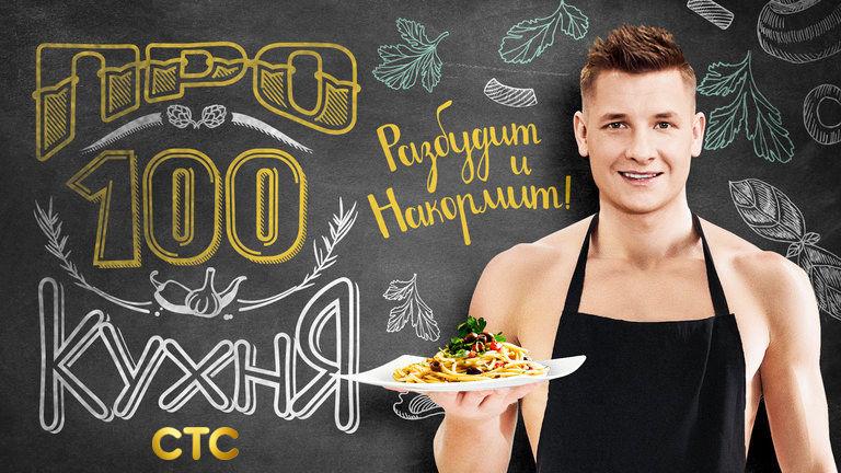 Сериал ПроСТО кухня