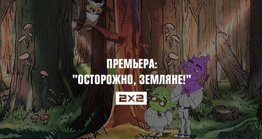 Show Осторожно, Земляне!