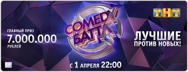 Show Comedy Баттл. Лучшие против Новых