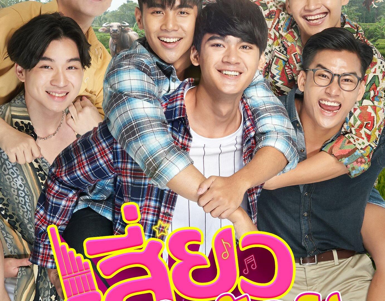 Сериал Siew Sum Noi