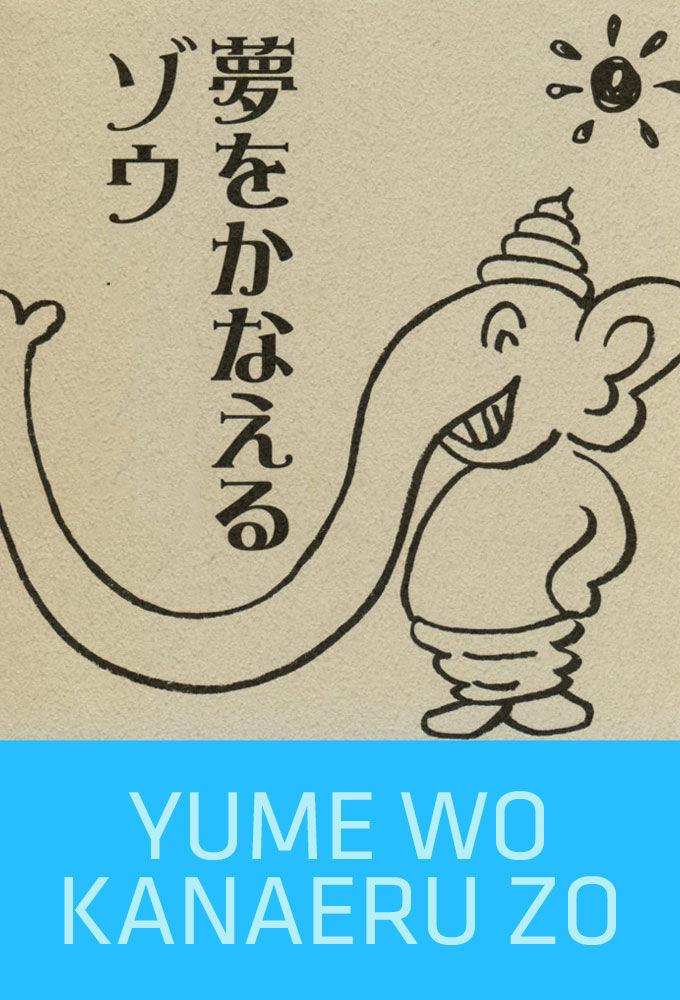 Show Yume wo Kanaeru Zo