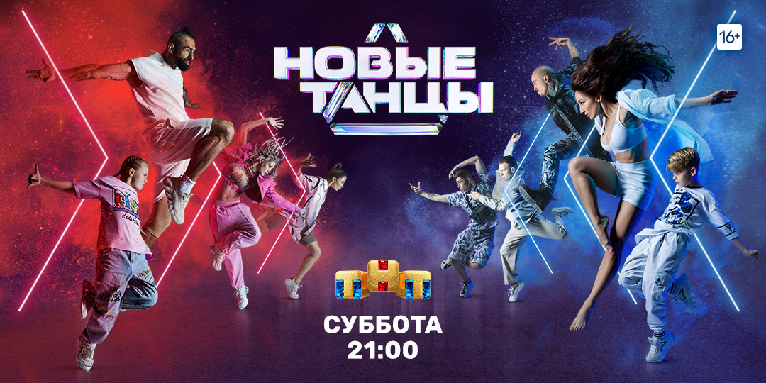Show Новые танцы