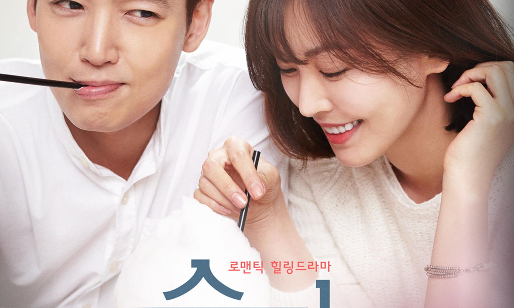 Сериал Влюбиться в Сун Чжон