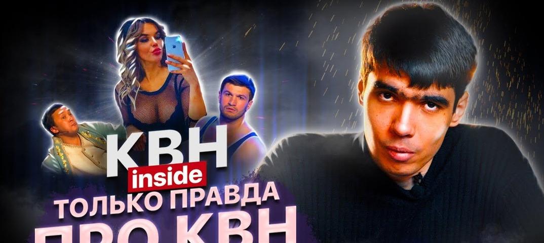 Show КВН INSIDE