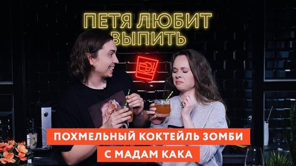 Сериал ПЕТЯ ЛЮБИТ ВЫПИТЬ