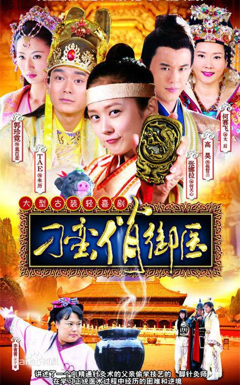 Сериал Unruly Qiao