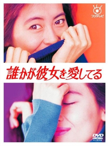 Show Dareka ga Kanojo o Aishiteiru