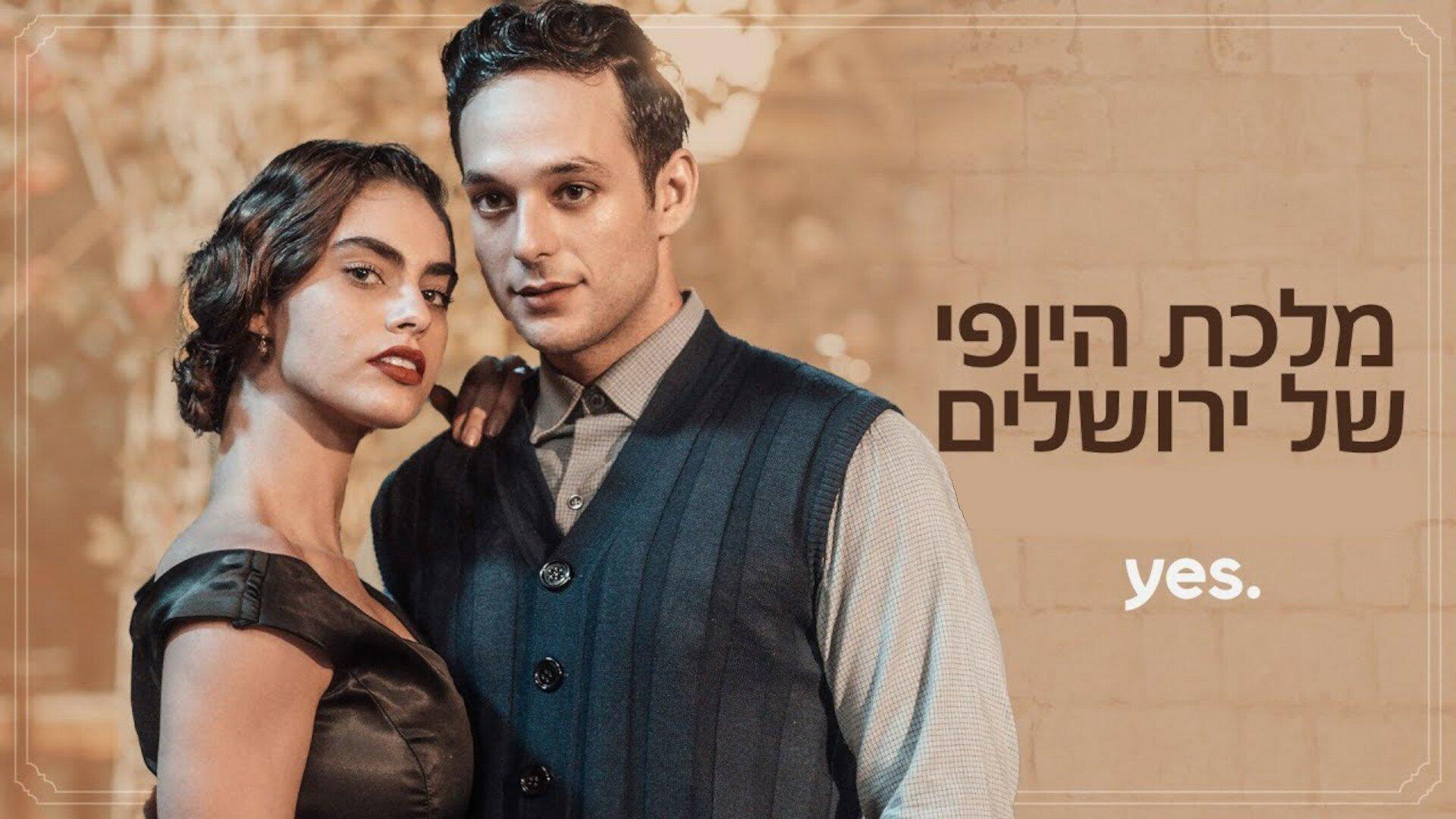Сериал Королева красоты Иерусалима