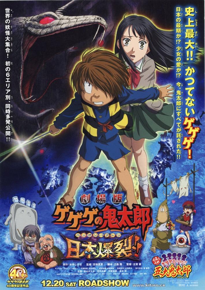 Anime Hakaba Kitarō