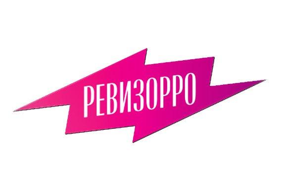 Show Ревизорро