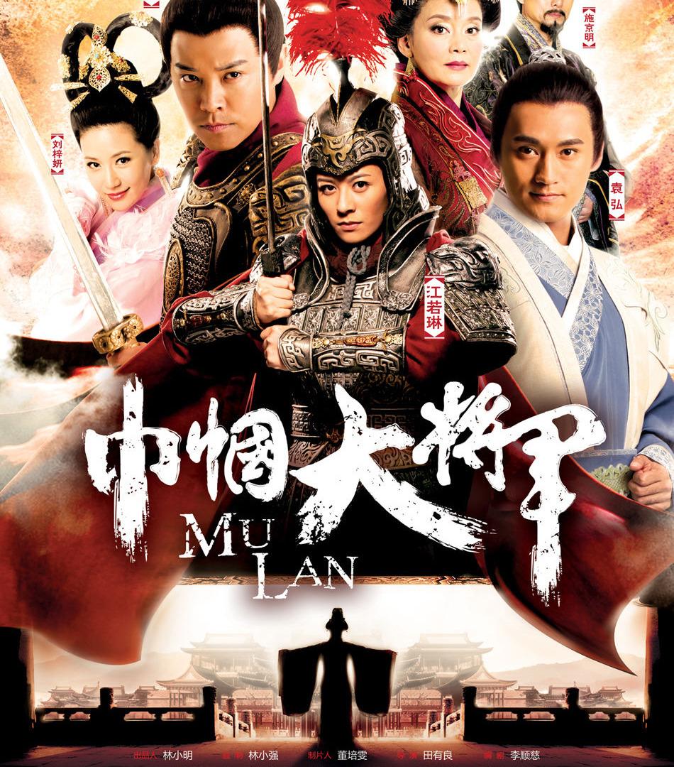 Show Mu Lan