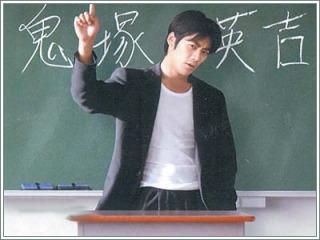 Show GTO: Great Teacher Onizuka