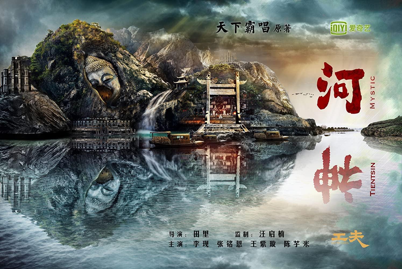 Show Tientsin Mystic