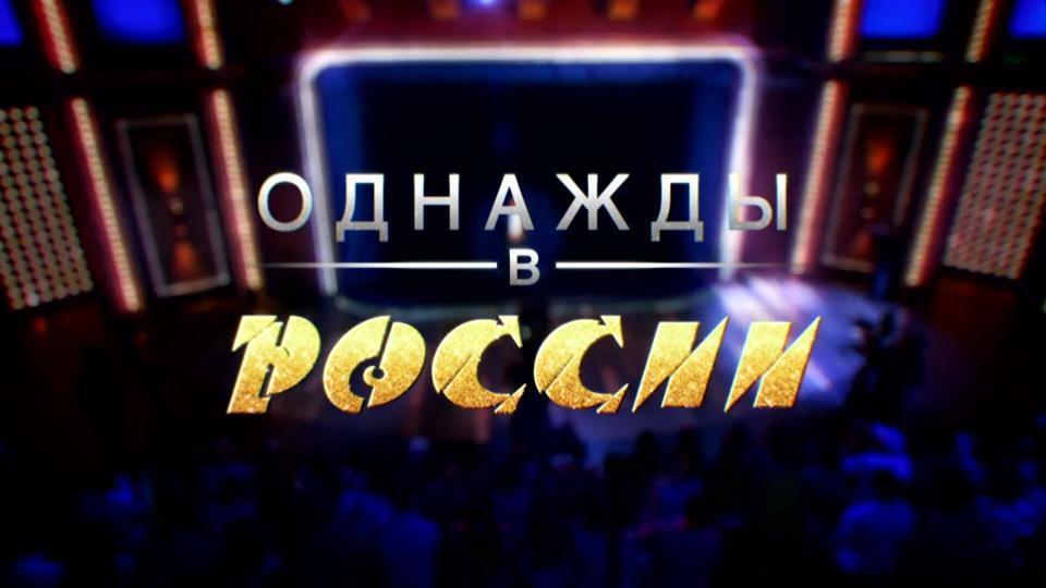 Сериал Однажды в России