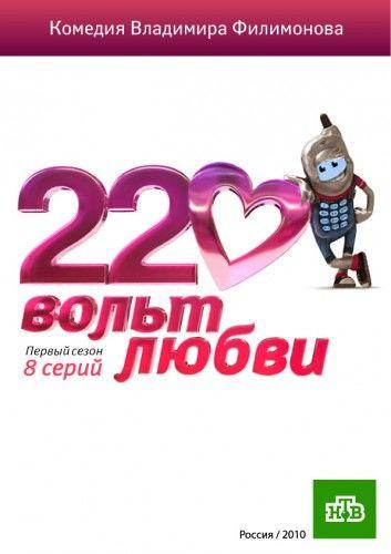 Show 220 вольт любви