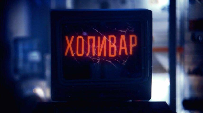 Show Холивар. История рунета