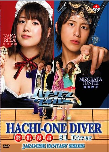Show Hachi-One Diver