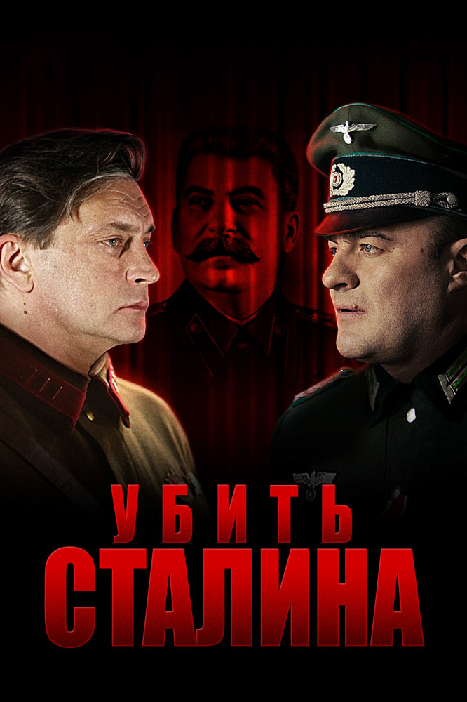 Show Убить Сталина