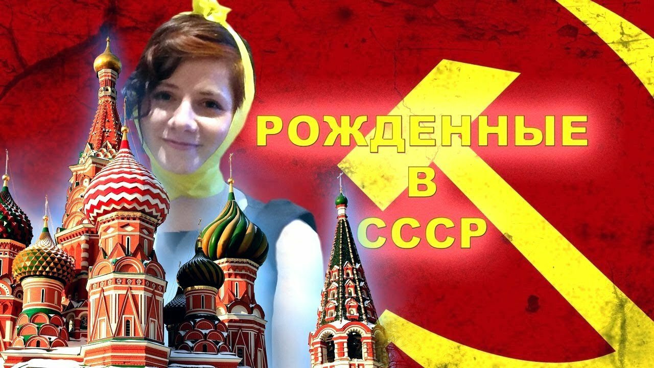 Show Born in the USSR