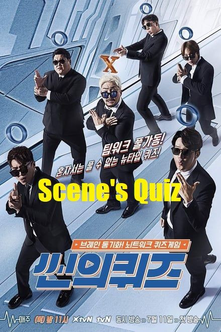Show Scene's Quiz