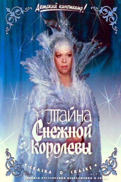 Show Тайна Снежной королевы