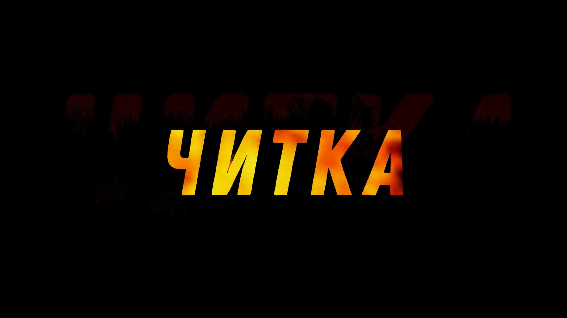 Show ЧИТКА