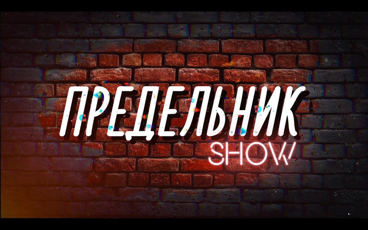 Show Andrey Predelin