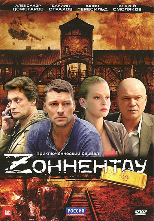 Сериал Зоннентау