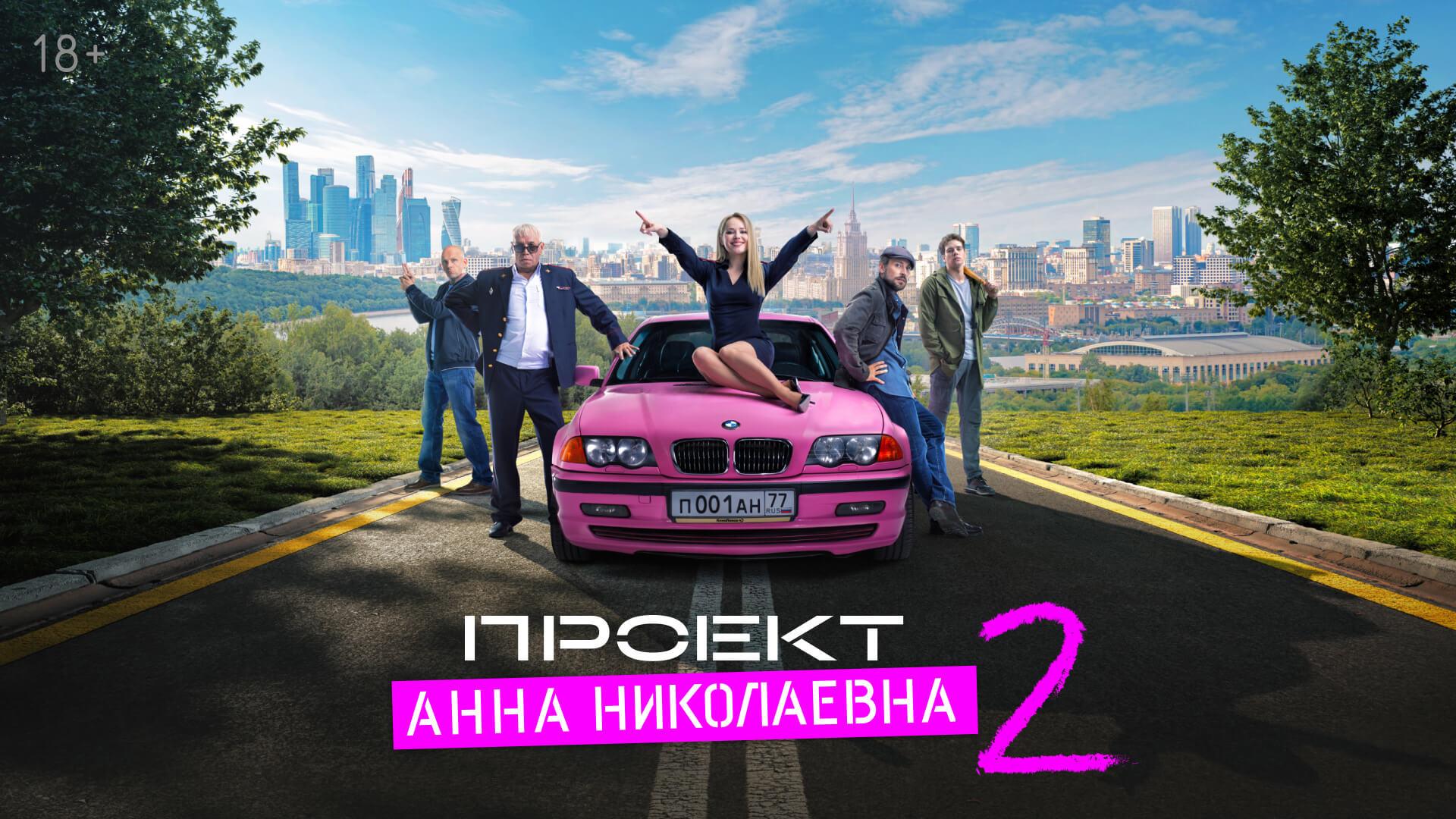 """Сериал Проект """"Анна Николаевна"""""""