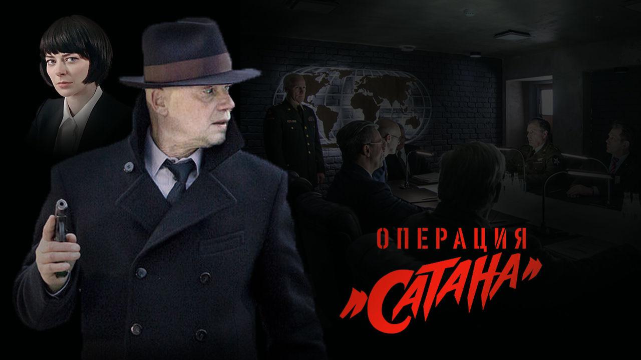 "Show Операция ""Сатана"""