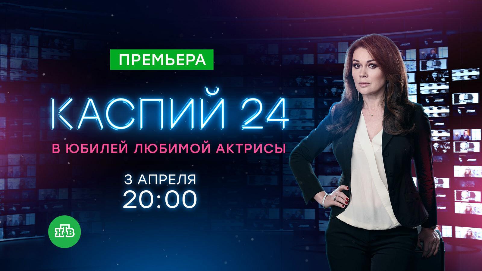 Show Каспий 24