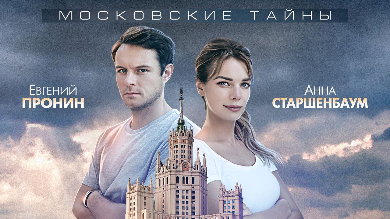 Show Московские тайны