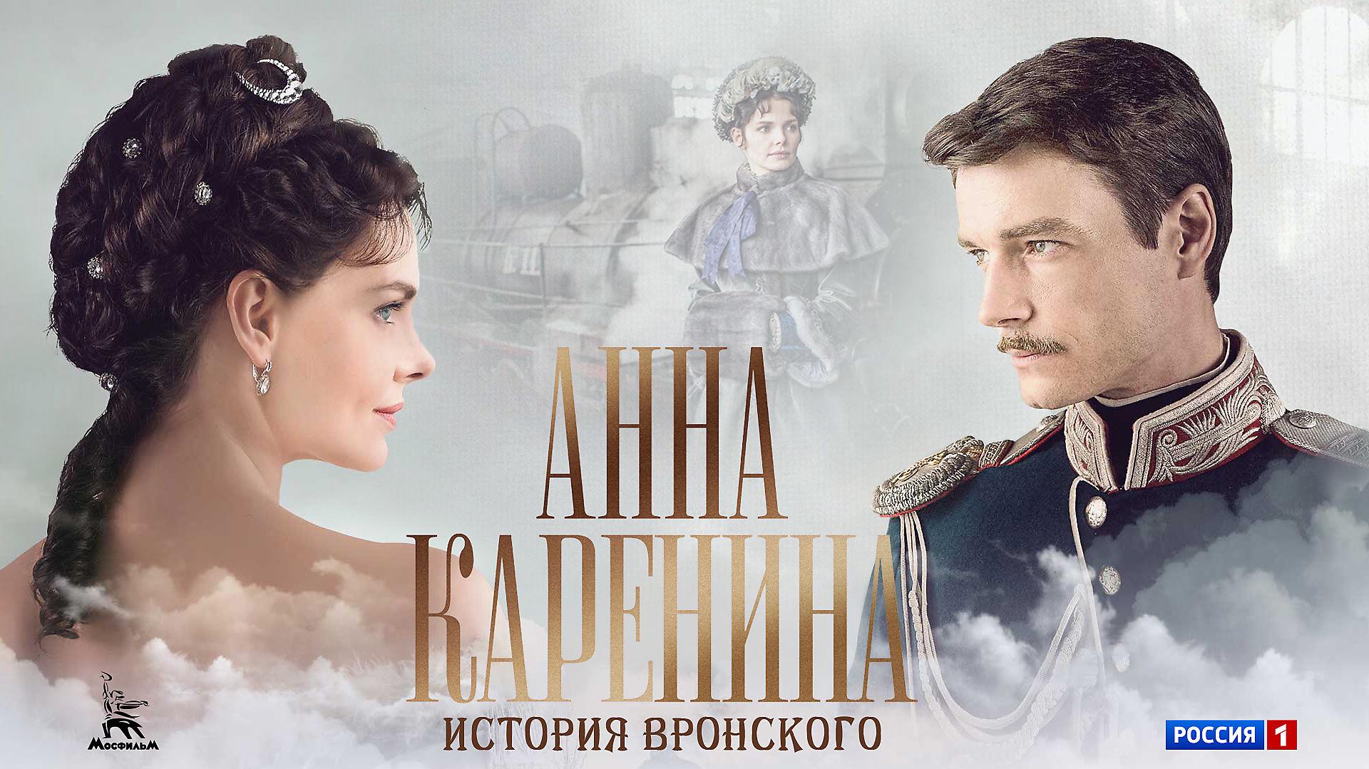 Show Анна Каренина