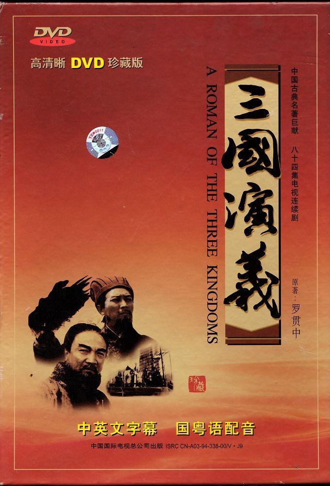 Сериал The Romance of the Three Kingdoms
