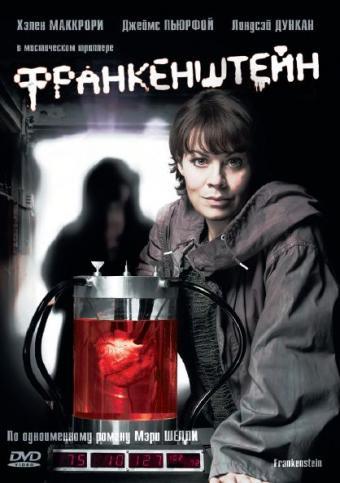 Show Frankenstein (2007)
