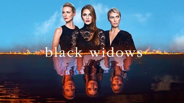 Сериал Черные вдовы
