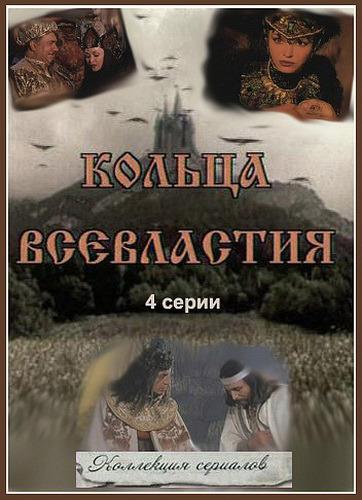 Сериал Седьмое кольцо колдуньи (Кольца Всевластия)