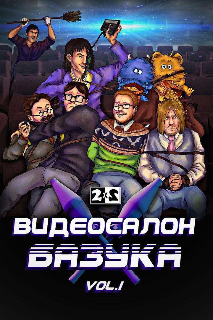 Show Видеосалон «Базука»