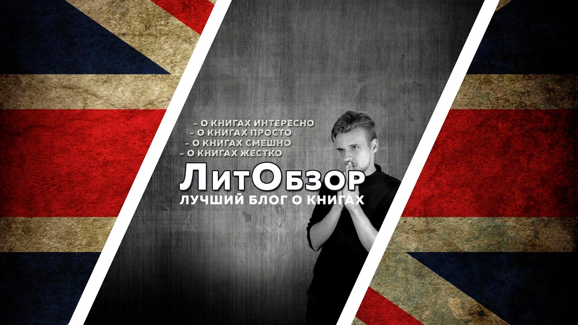 Сериал ЛитОбзор