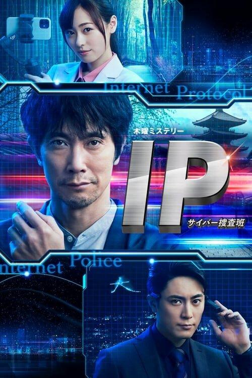 Сериал IP: Отдел киберпреступлений