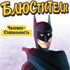 Cartoon Блюстители — отечественные супергерои