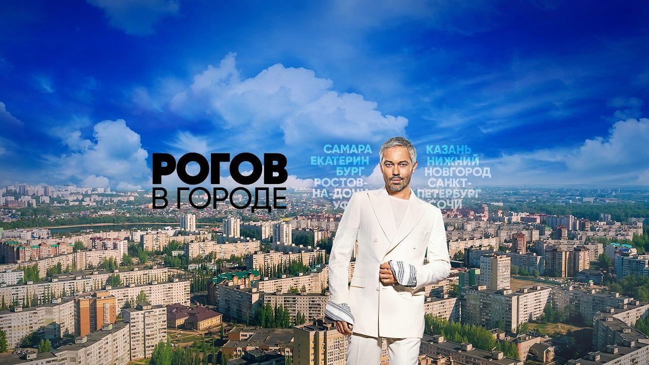 Сериал Рогов в городе