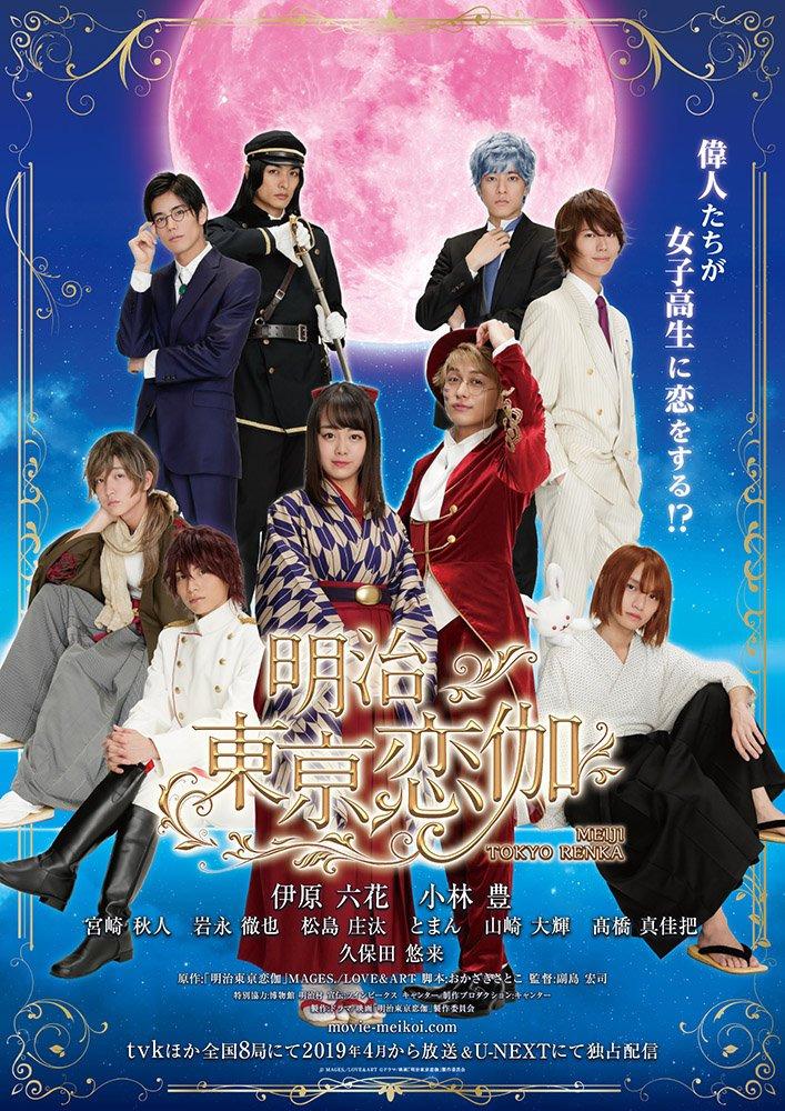 Show Meiji Tokyo Renka