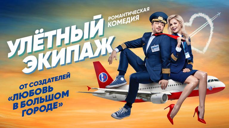 Сериал Улётный экипаж