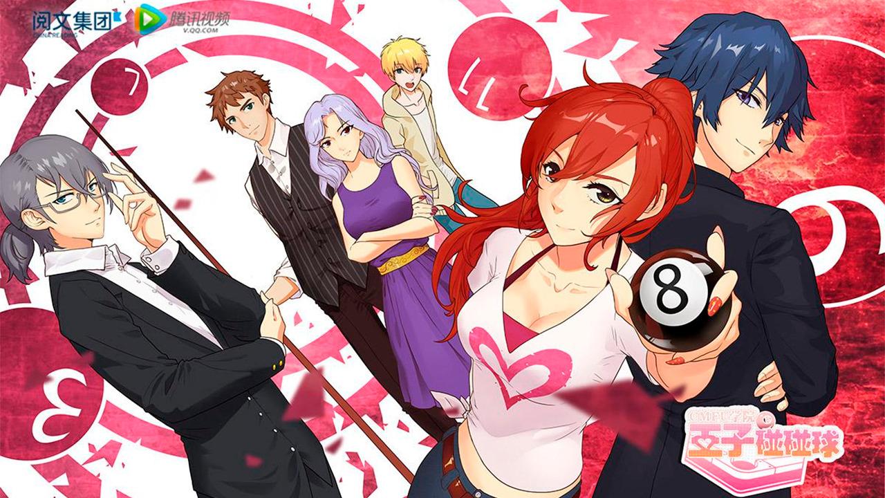 Anime Wangzi Peng Peng Qiu