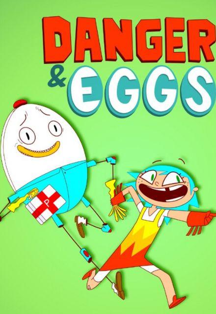 Сериал Опасность и Яйца