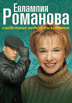 Show Евлампия Романова. Следствие ведёт дилетант