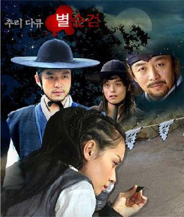 Сериал Chosun Police