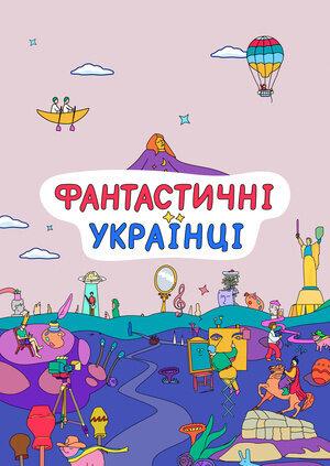 Сериал Фантастичні Українці