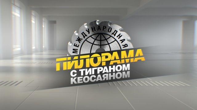 Сериал Международная пилорама